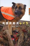 災害救助犬レイラ 世の中への扉