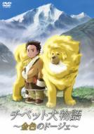 チベット犬物語 〜金色のドージェ〜