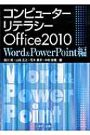 コンピューターリテラシー Office2010 Word & PowerPoint編