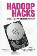 Hadoop Hacks プロフェッショナルが使う実践テクニック