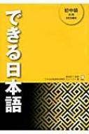 できる日本語 初中級
