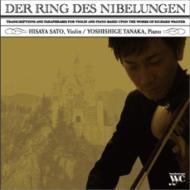 『ニーベルングの指輪』〜佐藤久成〜ワグネリアンによるヴァイオリン・トランスクリプション&パラフレーズ集