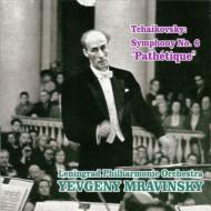 交響曲第6番『悲愴』 ムラヴィンスキー&レニングラード・フィル(1960)(平林直哉復刻)