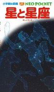 星と星座 小学館の図鑑NEO POCKET