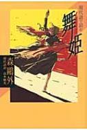 現代語で読む 舞姫 現代語で読む名作シリーズ