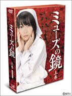 Muse no Kagami (Part 1 of 2)DVD-BOX [First Press Limited Edition]