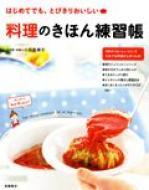はじめてでも、とびきりおいしい料理のきほん練習帳