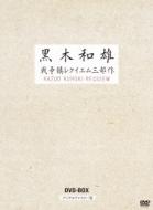 Kuroki Kazuo Sensou Requiem Sanbusaku Digital Remaster Ban Dvd-Box
