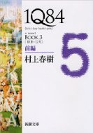 1Q84 BOOK3|前編 10月‐12月 新潮文庫