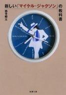 新しい「マイケル・ジャクソン」の教科書 新潮文庫