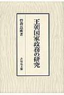 王朝国家政務の研究
