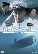真珠湾からの帰還 〜軍神と捕虜第一号〜