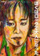 ぼくはロックで大人になった 〜忌野清志郎が描いた500枚の絵画〜(Blu-ray)