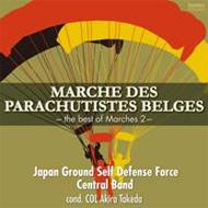 Marche Des Parachutistes Belges-best Of March.2: 陸上自衛隊中央音楽隊