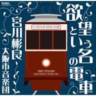 欲望という名の電車-a Streetcar Named Desire: 宮川彬良 / 大阪市音楽団