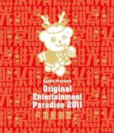 おれパラ Original Entertainment Paradise 2011 〜常・照・継・光〜