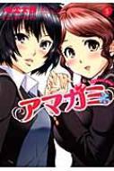アマガミprecious diary 5 ジェッツコミックス