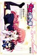 ゼロの使い魔 シュヴァリエ 3 Mfコミックス アライブシリーズ