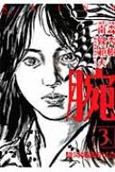 腕 -駿河城御前試合-3 Spコミックス
