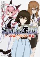 STEINS;GATE 5 六分儀のイディオム:後編 角川スニーカー文庫