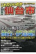日本の特別地域特別編集 これでいいのか宮城県 仙台市
