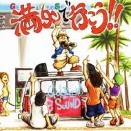 満タンで行こう!! (+DVD)