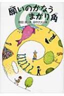願いのかなうまがり角 岡田淳の本
