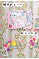 世界クッキー 文春文庫