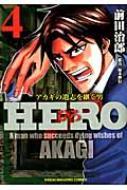 Hero 4 近代麻雀コミックス