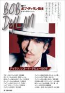ボブ・ディラン読本 〜ディラン、レコード・デビュー50年〜CDジャーナルムック