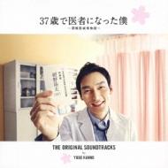 37歳で医者になった僕 〜研修医純情物語〜オリジナルサウンドトラック