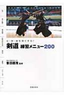 剣道練習メニュー200 心・技・体を強くする!