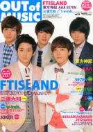 Musiq? Special Out Of Music Vol.18 Gigs 2012年7月号増刊