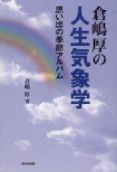 倉嶋厚の人生気象学 思い出の季節アルバム