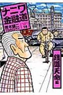 新ナニワ金融道 14 Spa!コミックス