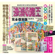 沙漠の魔王 完全復刻版 秋田書店創立65周年記念特別企画