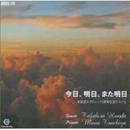 本田武久: 今日、明日、また明日-デビュー15周年アルバム