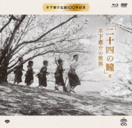 木下惠介生誕100年: 「二十四の瞳」と木下惠介の世界