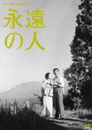 木下惠介生誕100年::永遠の人