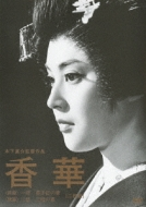 木下惠介生誕100年::香華 <前篇/後篇>