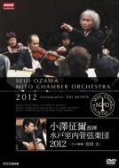 モーツァルト:交響曲第35番『ハフナー』、ディヴェルティメント、ハイドン:チェロ協奏曲第1番 小澤征爾&水戸室内管、宮田大