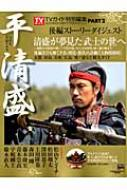 NHK大河ドラマ「平清盛」完全ガイドブック Part2