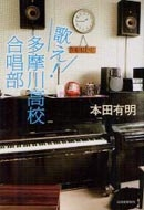 歌え!多摩川高校合唱部