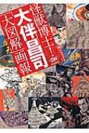 怪獣博士!大伴昌司「大図解」画報 らんぷの本