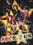 ABC座 星(スター)劇場 【初回限定盤】(Blu-ray)