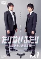 たりないふたり-山里亮太と若林正恭-Vol.1