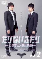 たりないふたり-山里亮太と若林正恭-Vol.2