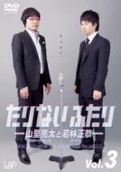 たりないふたり-山里亮太と若林正恭-Vol.3