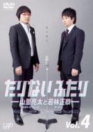 たりないふたり-山里亮太と若林正恭-Vol.4