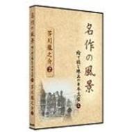名作の風景 絵で読む珠玉の日本文学2: 芥川龍之介2